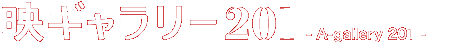 映ギャラリー201